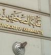 الحكم اليوم فى استئناف نقيب الصحفيين على حبسه لاتهامه بإيواء مطلوبين