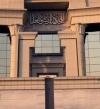 الدستورية العليا تطلق مؤتمرها الافريقى بحضور رئيس الوزراء