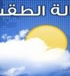 طقس اليوم معتدل والعظمى بالقاهرة 30