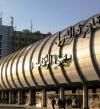 بسبب الذهب.. مطار القاهرة يعلن حالة الاستنفار الأمنى