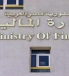 وزارة المالية تبيع سندات لأجل 5 سنوات بعائد أعلى