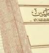 مد أجل النطق بالحكم فى استئناف نقيب الصحفيين على حبسه لاتهامه بإيواء مطلوبين