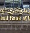 البنك المركزى: الدولار يسجل أدنى مستوياته