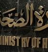 وزارة الصحة: حملات مفاجئة على المستشفيات الخاصة طوال أيام العيد