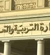 وزارة التعليم تعلن نتيجة الدبلومات الفنية