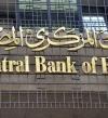 البنك المركزى : ارتفاع ودائع المصريين بالبنوك لـ2.14 تريليون جنيه
