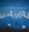 الاحد أجازة رسمية للقطاعين العام والخاص بمناسبة المولد النبوى