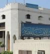 """""""الإفتاء"""" تلغى احتفالها باستطلاع هلال رمضان بعد حادث المنيا"""