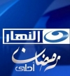 مواعيد مسلسلات وبرامج قنوات النهار الاربعة فى رمضان