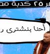 بالصور .. فهلوة أحفاد الفراعنة فى #أشهر_كذبات_المصريين