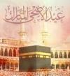 قومى الفلك : وقفة عرفات ٣١ أغسطس .. وعيد الأضحى الجمعة أول سبتمبر