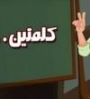 بالفيديو .. الحلقة ال14 من «كلمتين وبس» بعنوان «الأطفال والقدوة»