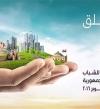 الرئاسة تتابع استعدادات مؤتمر الشباب الوطني بشرم الشيخ