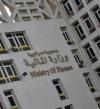 وزارة المالية تطرح أذون خزانة بـ11 مليار جنيه