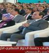 انطلاق أولى جلسات الحوار الشهرى للشباب بحضور الرئيس السيسى