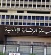 ضبط مستشار وزير المالية بتهمة تقاضى رشوة مليون جنيه