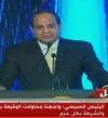 السيسى : نعيش حالة حرب ضد الارهاب