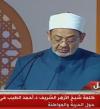 انطلاق مؤتمر الحرية والمواطنة الدولى .. وشيخ الأزهر يطالب بالبحث عن دوافع الارهاب