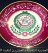 برنامج عمل القمة العربية بالأردن اليوم بحضور الرئيس السيسى