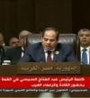 كلمة الرئيس السيسى بالقمة العربية الـ28 بالأردن