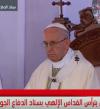 بابا الفاتيكان يترأس القداس الآلهى باستاد الدفاع الجوى بحضور 25 ألف كاثوليكى
