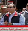 السيسى يتفقد أنفاق قناة السويس ويؤكد : المشروع سينتهى 30 يونيو