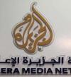 مصر تحجب 21 موقعا إلكترونياً ارهابياً فى مقدمتها الجزيرة