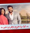 بالفيديو.. شيرين وتامر حسنى أبطال إعلان فودافون الجديد