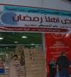"""""""سوبر ماركت أهلا رمضان"""" يغزو الشوارع بأسعار مخفضة للسلع"""