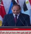 السيسى : طال الصبر على الدول الداعمة للإرهاب .. وما يفعلوه لن يمر