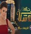 بالفيديو .. رامى عياش ضيف صالون أنوشكا غداً الأربعاء