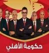 """محمود طاهر يعلن قائمته تحت شعار """"حكومة الأهلى"""""""
