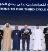 الإمارات تعلن عن اسماء الفائزين بمنح الدورة الثالثة من برنامج بحوث علوم الاستمطار