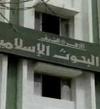"""""""البحوث الإسلامية"""" يحذر الإعلام من ترويج آراء شاذة بادعاء انتمائها للأزهر الشريف"""