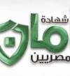"""625.7 مليون جنيه قيمة مبيعات بنك مصر من شهادات """"أمان"""""""