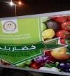 """التموين تدشن مبادرة """"خضار بلدنا"""" لتوفير الخضر والفاكهة"""