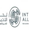 انطلاق ملتقى تحالف الأديان لأمن المجتمعات في أبوظبي 19 نوفمبر الجاري