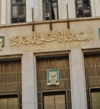 البنك الأهلى ينفى ما تردد بشأن إغلاق 13 فرعًا بسبب كورونا