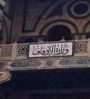 وزارة الاوقاف تحذر من عدم غلق المساجد و الزوايا