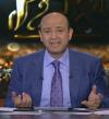 بالفيديو .. عمرو أديب يكشف حقيقة جاكيت السيسى ابو 12 ألف جنيه