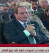 السيسى من كفر الشيخ : لا أحد يستطيع المساس بحصة مصر فى نهر النيل