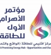 الاهرام تطلق اليوم أكبر مؤتمر للطاقة بحضور وزيرى الكهرباء والبترول