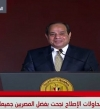 السيسى يستعرض بالأرقام ما حققته مصر: طفرة غير مسبوقة فى مؤشرات التنمية الاقتصادية