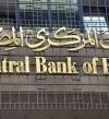 البنك المركزي : انخفاض عائد أذون الخزانة