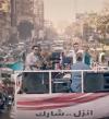 بالفيديو .. أبو الرجولة يتجاوز الربع مليون مشاهدة فى 3 ايام