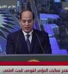 الرئيس السيسي أمام المؤتمر القومي للبحث العلمي : مصر بها الكثير من العقول النيرة