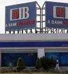 بنك CIB : توفير 40٪ من الطاقة بالبنك وترشيد استخدامها بالفروع