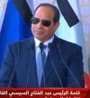 السيسى يشيد بثورة 23 يوليو ويحذر من الأخطار التي تحيق بمصر والمنطقة