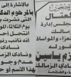 بالصور .. خلاف مرتضى – العتال يصل لاعلانات الجرائد
