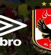 رسمياً .. الأهلى يعلن إسناد رعاية ملابس قطاع الكرة لشركة أمبرو الإنجليزية